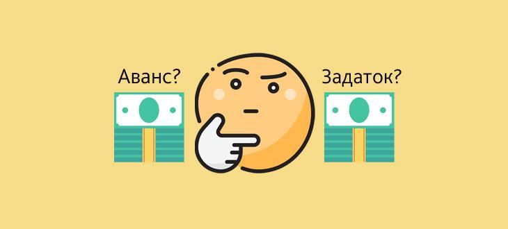 В чем разница между авансом и задатком при покупке квартиры