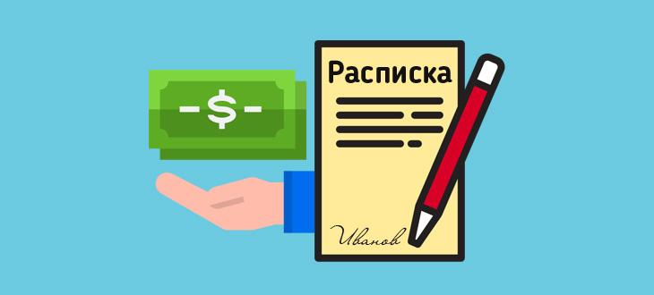Как писать расписку о получении денег