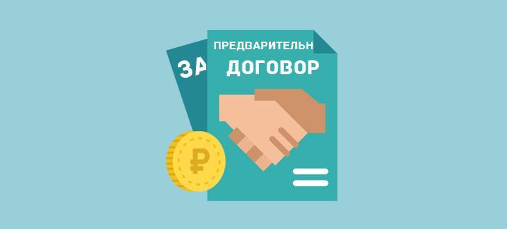 Гарантии и риски предварительного договора купли-продажи