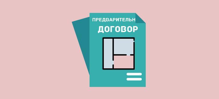 Договор покупки комнаты в коммунальной квартире