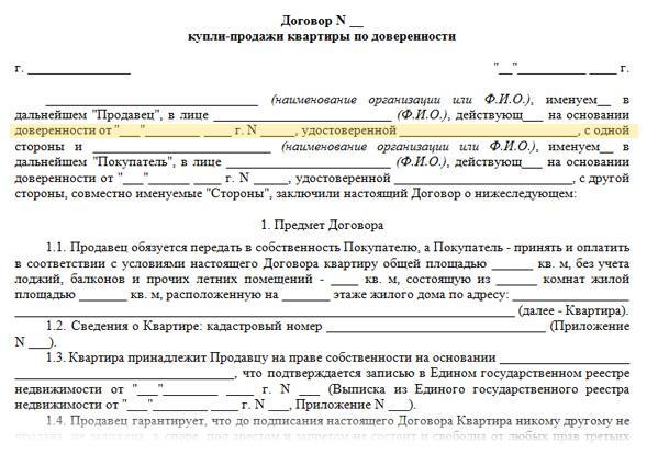 ДОГОВОР КУПЛИ ПРОДАЖИ КВАРТИРЫ ПО ДОВЕРЕННОСТИобразец, форма, бланк, шаблон, примерпростая письменная форма сделки (без нотариуса)2021 год